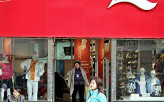 据港媒报导,面对销售预测欠佳,李宁体育用品公司股票遭基金洗仓。图为北京一家李宁体育用品店。  (TEH ENG KOON/AFP)