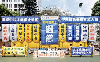 《九评共产党》发表六年来,通过各种管道,传播事实真相。积累至今,已有8,600万中国人在大纪元网站发表声明退出中共党。(摄影:李明/大纪元)