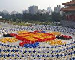 全台逾4000名法轮功学员排出的法轮图形。(大纪元记者苏昭蓉摄)