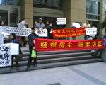 上海讨房团向上海市公安局申请集会游行。(知情者提供)