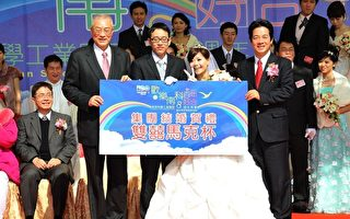 南科工业园区欢庆8周年局庆,举办集团婚礼活动,23对新人在行政院长吴敦义、台南市长赖清德等人祝福下,完成终身大事。(台南市府提供)