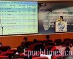 """2010年1月19日在台北召开""""两岸共同防治H1N1新型流感研讨会""""。(摄影:宋碧龙/大纪元)"""
