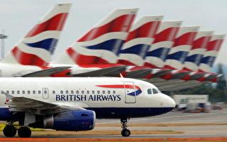 英国航空公司的飞机(BEN STANSALL/AFP/Getty Images)
