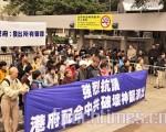 约一百多名不满的民众聚集在香港入境事务大楼外抗议港府配合中共破坏神韵演出(摄影:司马日/大纪元)