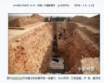 图为西高墓群中发掘出来的最深的一座墓穴,约15米深,已被盗掘。(网页截图)