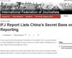 1月31日国际记者联合会(IFJ)发表报告,批评中国政府2009年对新闻媒体实行严格控制。(网络截图)