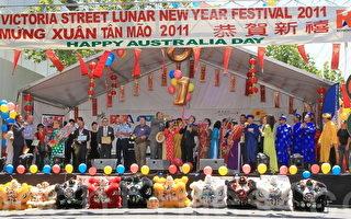 越南街迎新慶典拉開墨爾本新年節慶序幕