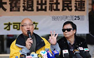 陈伟业(左)和黄毓民25日在记者会上正式退党。(摄影:潘在殊/大纪元)