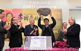 """为了纪念""""科技之父""""李国鼎的101岁冥诞,中央大学校长蒋伟宁(右二)今(26)日宣布,将2008年10月23日发现的一颗小行星,命名为""""Likwohting""""(李国鼎)。(摄影:宋碧龙/ 大纪元)"""
