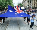 1月26日,墨尔本来自不同族裔、不同社团的民众在市中心游行庆祝国庆节。(摄影:陈明/大纪元)