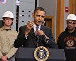 美國總統奧巴馬宣佈,政府將為80多億美元貸款提供擔保,幫助建設幾十年來美國的第一座新核電廠(Getty Image)