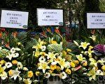 香港各界人士哀悼华叔(摄影:潘在殊/大纪元)