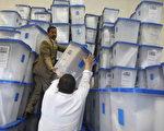 伊拉克举行萨达姆政权被推翻后的第二次国会大选,由6,200名候选人角逐325个任期4年的席次。参加这次议会大选的人数,据悉达到62%。图为伊拉克官员在整理投票箱。( ESSAM AL-SUDANI/AFP/Getty Images)