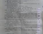 黑龙江省大庆市甲流再度大爆发,疾控中心下发甲流疫苗接种知情通知书,称30万支甲流疫苗开始接种。(市民提供)
