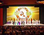1月25日,神韵纽约艺术团在美国华盛顿肯尼迪中心不对外售票的专场演出。(摄影: John Yu / 大纪元)