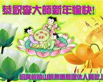 2011年中國新年,大陸各地非修煉法輪功的各界民眾向法輪大法創始人遙寄恭賀與感恩。(圖片來源:明慧網)