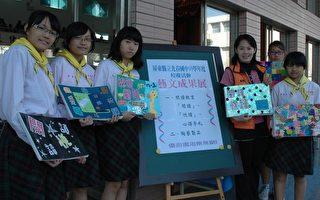 八年级5位同学与教务主任林容如(右3)于校庆艺文成果展中,分享读报课程成果。(摄影: 简惠敏 / 大纪元)