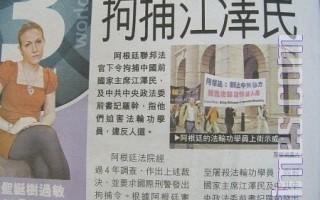 香港都市日报报导阿根庭法庭通缉江泽民消息。(摄影:吴雪儿/大纪元)