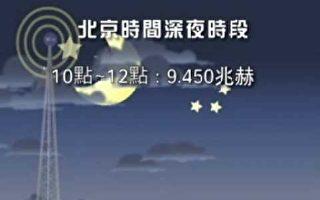 正在成为中国上空的永不消逝的电波,每天给听众送去是希望。(大纪元)