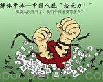 双元漫画:解体中共,中国人民给点力