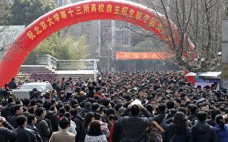 中國小高考「變味」高校「掐尖大戰」