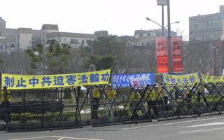 法轮功学员在耐斯广场前十字路口和平、理性拉布条,呼吁中共停止迫害法轮功。(摄影:蔡上海/大纪元)