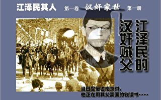 《江澤民其人》連環圖(1)