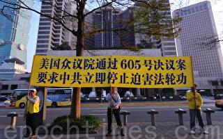 陈云林在台北君悦饭店进出,法轮功学员举著横幅向陈云林要求中共停止迫害法轮功。(摄影:宋碧龙 / 大纪元)
