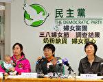 香港民主党妇女党团趁3月8日国际妇女节,促请政府稳定婴儿奶粉的货源及价格,保障香港婴儿权益。(摄影:潘在殊/大纪元)