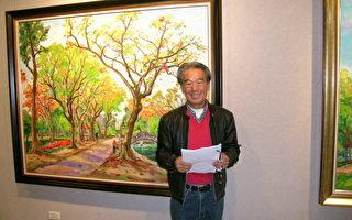 画家苏嘉男在嘉义公园写生之作品,画风明朗热情。(摄影:苏泰安/大纪元)