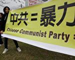 休斯顿中国城声援9千万三退 华人弃中共