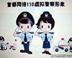 圖為中共推出的北京虛擬網絡警察。      圖片來源:Getty images
