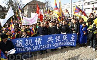 民主中國陣線參加瑞士西藏團體紀念310集會