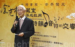 台当代诗人余光中殒逝 一生捍卫汉语文与民族传统