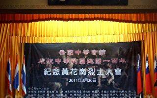 中山纪念堂主席台(摄影: 邢天行 / 大纪元)