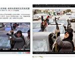 """右图这位妇女是""""3月19日,反对派的支持者在卡扎菲政府军撤离班加西时向空中鸣枪庆祝"""",而左图是20日央视造假的新闻""""卡扎菲宣布开放武器库向自己的支持者发放武器"""",但央视新闻却配了这个19日的画面。(大纪元合成图片)"""