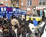"""3月27日中午,纽约各界人士在布碌崙第八大道中国城举行以""""解体中共制止迫害""""主题的集会,声援9千一百万勇士退出中共相关组织的壮举。(摄影﹕戴兵/大纪元)"""