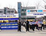 """韩国各界声援九千万大陆民众""""三退"""""""
