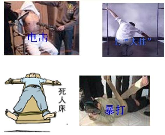 演示:中共劳教所迫害法轮功的部分酷刑(明慧网)