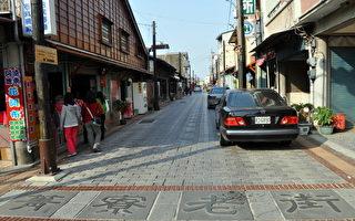 北勢街經重新規劃與整理,以菁寮老街的新姿態重現。(圖/40男提供)