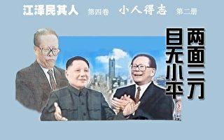 《江泽民其人》连环图(12)