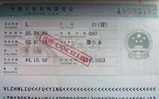 中领馆黑手操控  澳籍华人签证遭注消