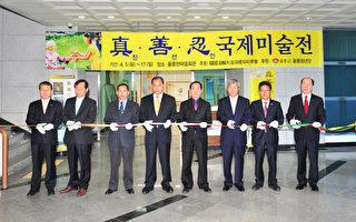韓國 「真善忍」國際美展震撼郁陵島