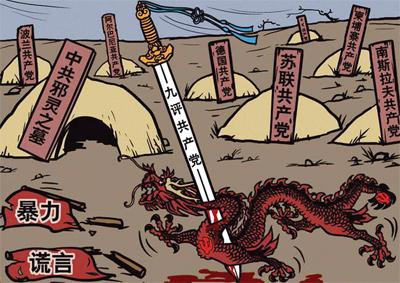 2004年由大纪元系列社论发表的《九评共产党》揭露危害人间超过一世纪的共产党真实面貌。(新纪元资料室)