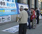 声援三退大潮  西班牙民众支持反迫害