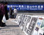 退党集会上摆出的中共迫害中国民众的图文展板( 摄影:孙萍/大纪元)