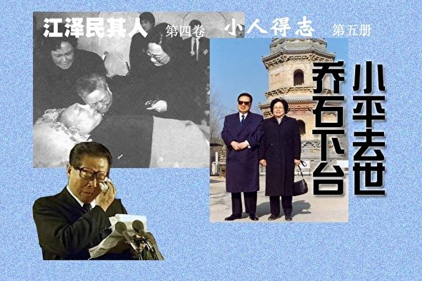 《江泽民其人》连环图(15)