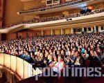 四年在全球五大洲二十多国巡演逾千场,已有二百多万人次现场观赏神韵。(大纪元)