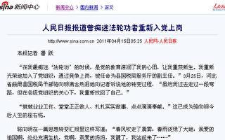 """4.25 十二周年前夕 党媒用""""转化""""诬蔑法轮功"""