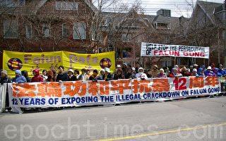 425上訪12年 法輪功仍堅持和平反迫害